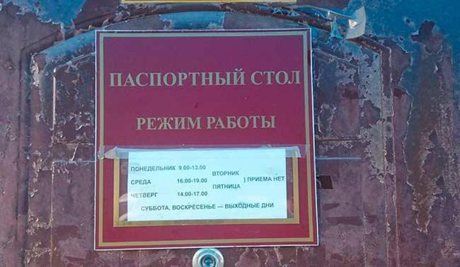 Подача заявления о выписке в паспортный стол