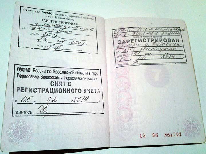 Паспорт, в котором имеется штамп о регистрации обственника