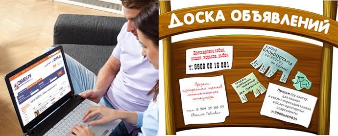 Поиски квартир на сайте обмен.ру и доска объявлений
