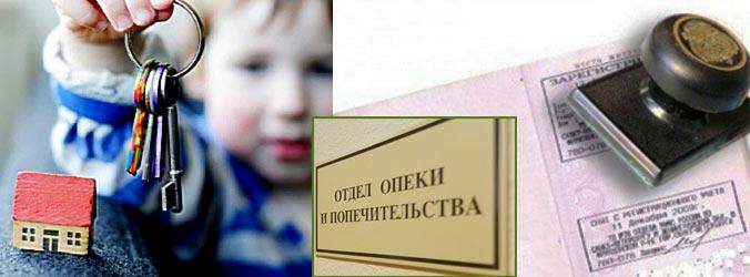 Ребенок с ключами и органы опеки