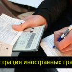 Бланк для временной регистрации для иностранных граждан: образец скачать