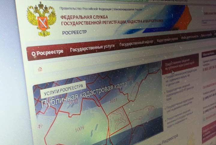 Сайт Росеестра