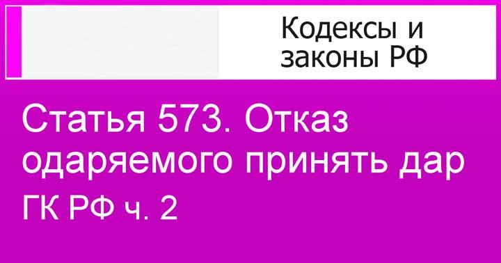 Статья 573