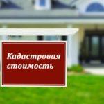 Как определить кадастровую стоимость квартиры по адресу: как узнать по адресу