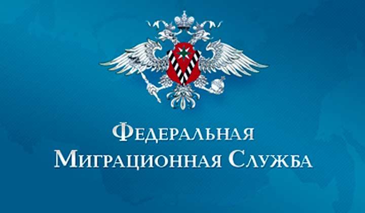 Федеральная миграционная служба РФ