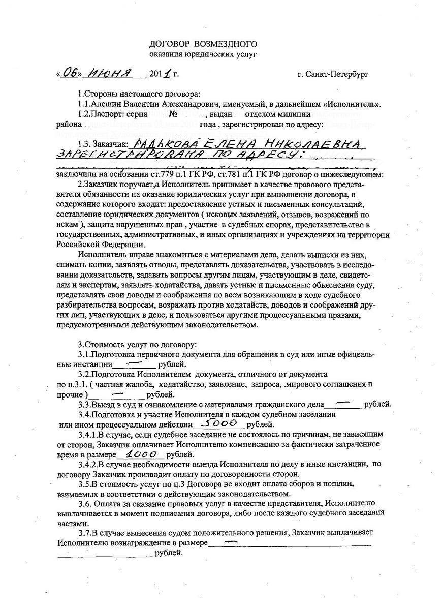 образец договора Договор услуг между юридическими лицами
