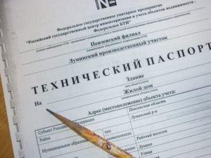 Документ на квартиру - техпаспорт