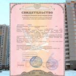Свидетельство о праве собственности на квартиру: как выглядит и как получить?