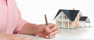 женщина подписывает договор, дом ипотека