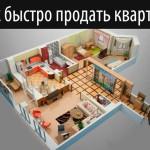 Как продать квартиру быстро? Советы и народные средства
