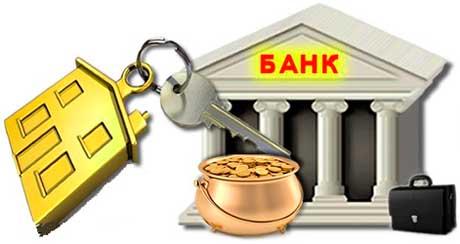 Банк и ипотека