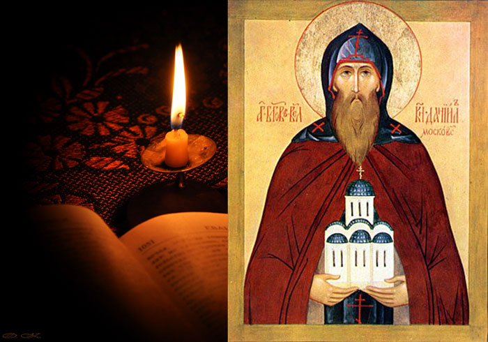 Молитва чтобы продать квартиру быстро и удачно Даниилу Московскому