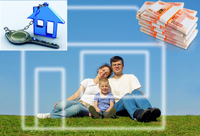 Выплаты при приобретении жилья