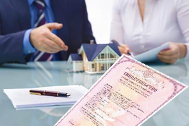 Как оформить недвижимость в собственность?