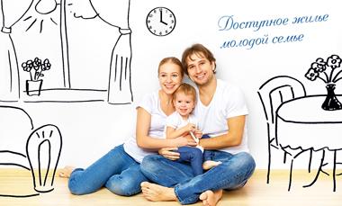 Как получить социальную выплату на жильё молодой семье?