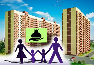 Как получить субсидию для покупки квартиры