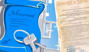 Как правильно оформить наследство на квартиру по завещанию?