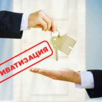 Как приватизировать квартиру самому? Пошаговая инструкция от государства