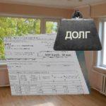 Можно ли продать квартиру с долгом по коммунальным платежам? Советы