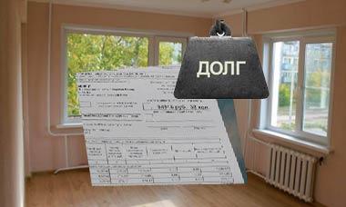 Можно ли продать квартиру с долгом по коммунальным платежам?