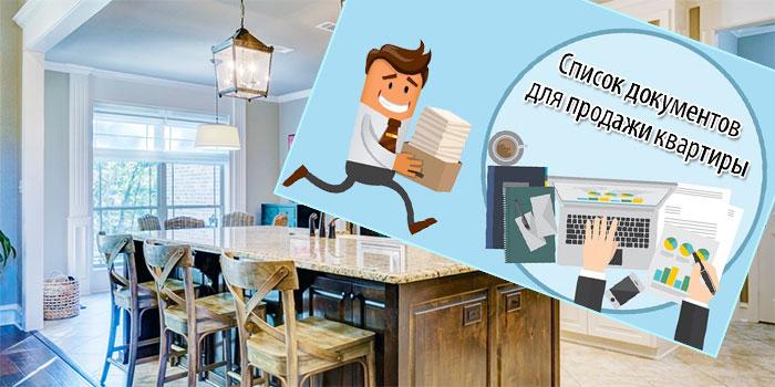 Сбор необходимых документов – часть подготовки квартиры к продаже
