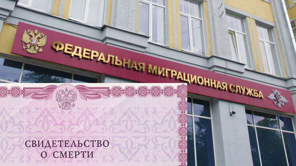 Снятие с регистрационного учета умершего