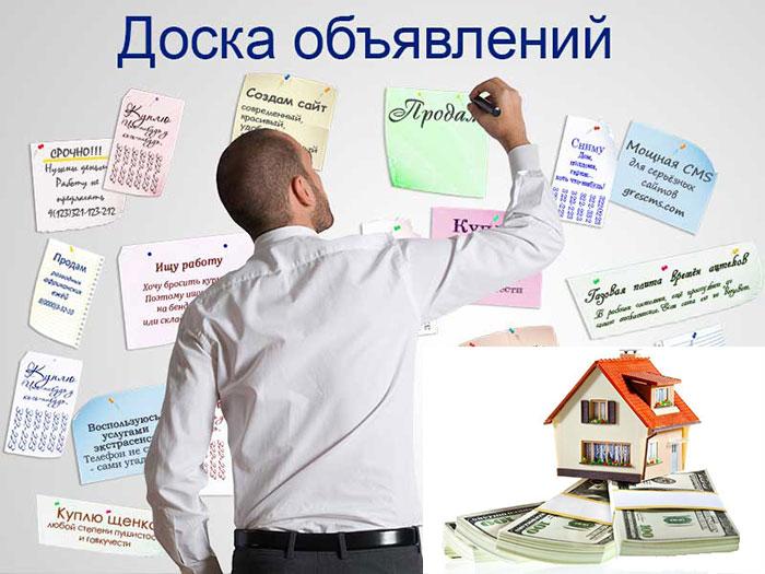 Составление и размещение объявления аренды