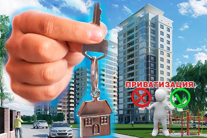 Стоит ли приватизировать квартиру?