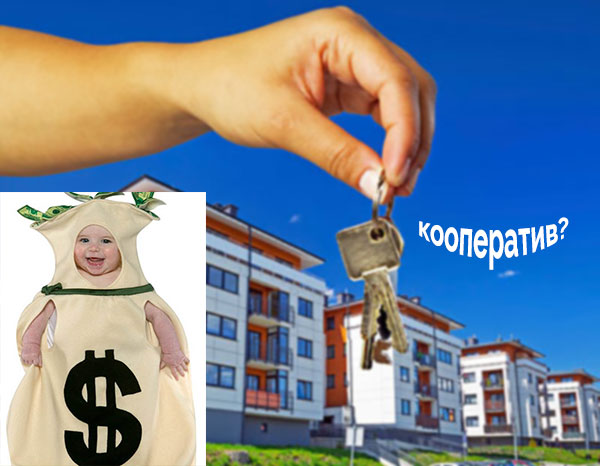 Взнос материнским капиталом на покупку жилья в жилищном кооперативе