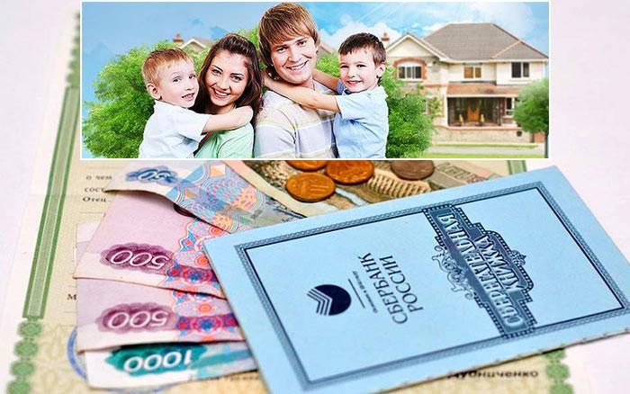 Использование материнского капитала для льгот в ипотеке