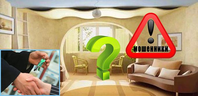 Как продаются квартиры с незаконными планировками