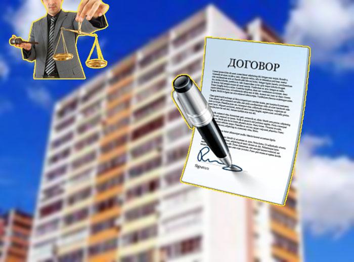 Нюансы заключения договора купли продажи квартиры