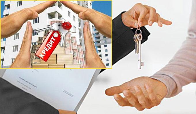 Поиск покупателя для продажи ипотечной квартиры с переоформлением ипотеки