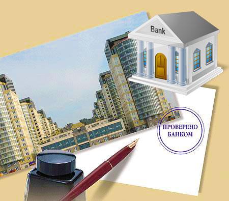 Проверка и согласие банка на переоформление ипотеки