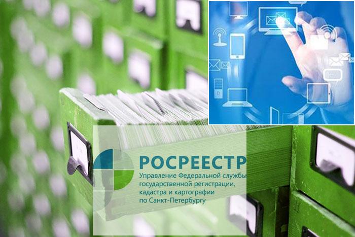 Проверка документов росреестром