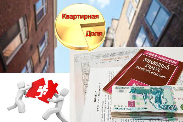 Продажа доли квартиры совладельцу