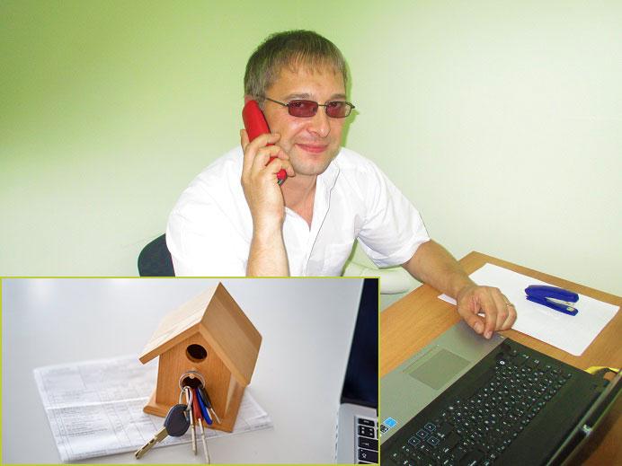 Работа агента по продаже недвижимости