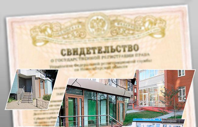 Регистрация права собственности на квартиру