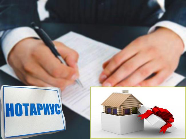 Регистрация прав собственности по дарственной