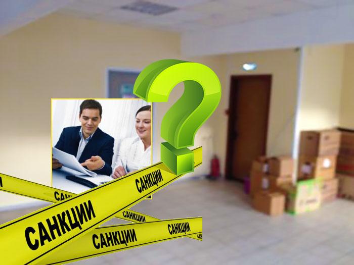Санкции при неверном назначении помещений в квартире