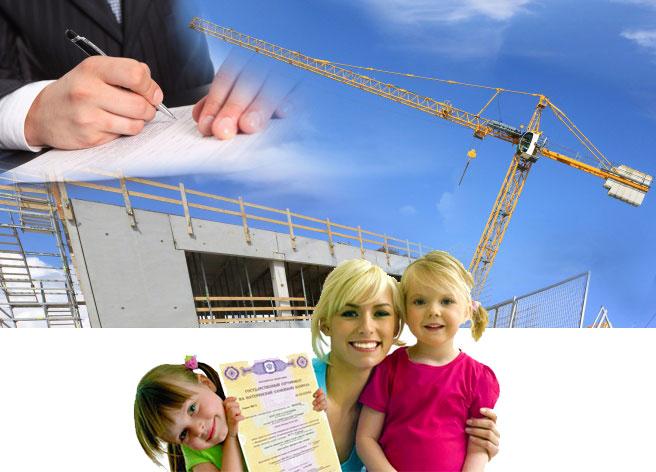 Участие в долевом строительстве материнским капиталом