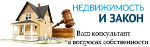 Недвижимость и закон