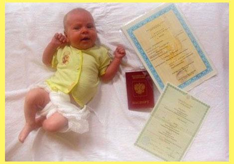 документы и прописка новорожденного