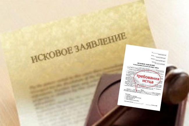 Исковое заявление и требование истца