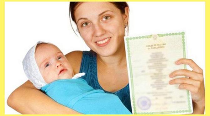 Получение свидетельства новорожденного