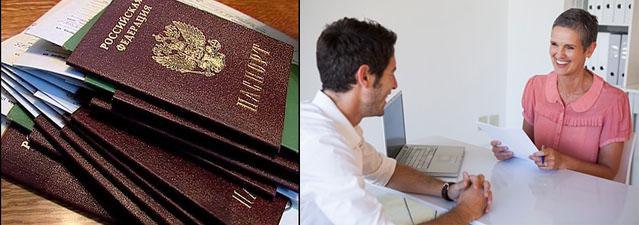Временная регистарция иностранцев