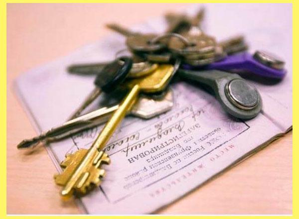 ключи и прописка