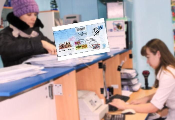 Почта и заказное письмо