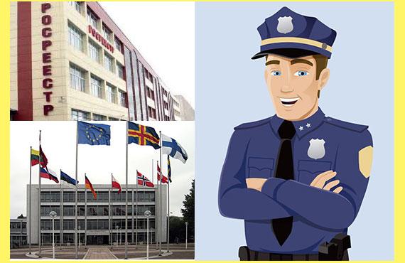 Росреестр, муниципальные службы, правоохранительные органы