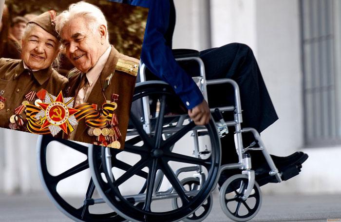 Ветераны и инвалид